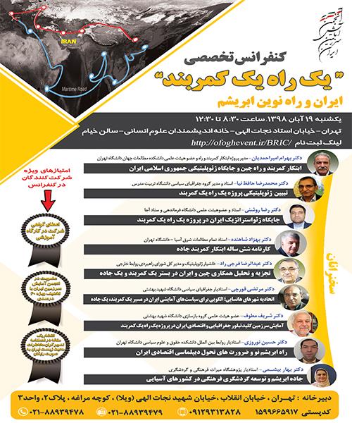 """کنفرانس تخصصی """"یک راه یک کمربند""""، ایران و راه نوین ابریشم"""