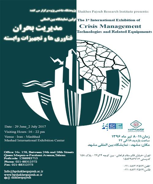 اولین نمایشگاه بین المللی مدیریت بحران و فناوری های نوین ساختمان، تجهیزات و فناوری های وابسته