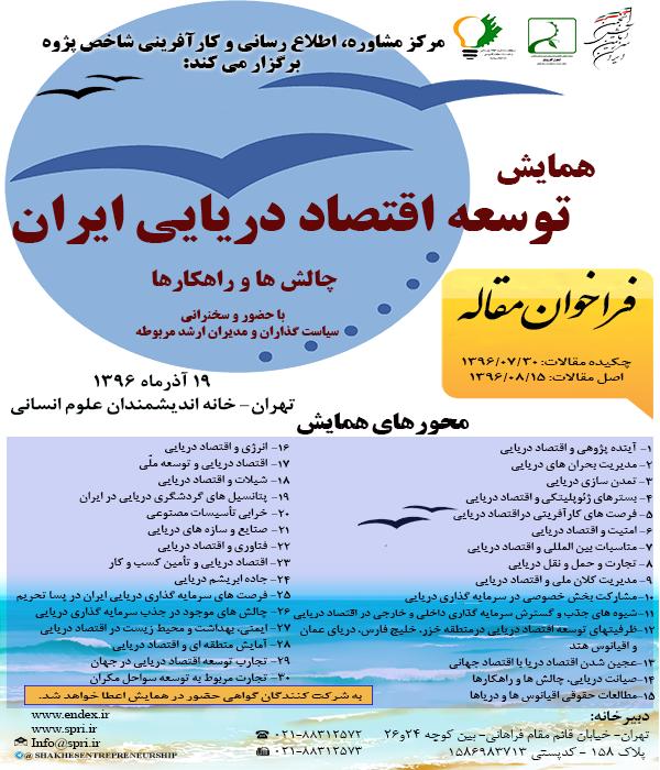 همایش توسعه اقتصاد دریایی ایران چالش ها و راهکارها