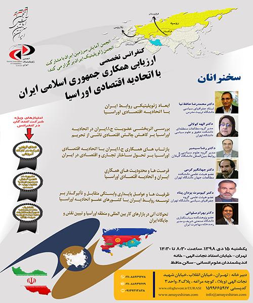 ارزیابی همکاری جمهوری اسلامی ایران با اتحادیه اقتصادی اوراسیا