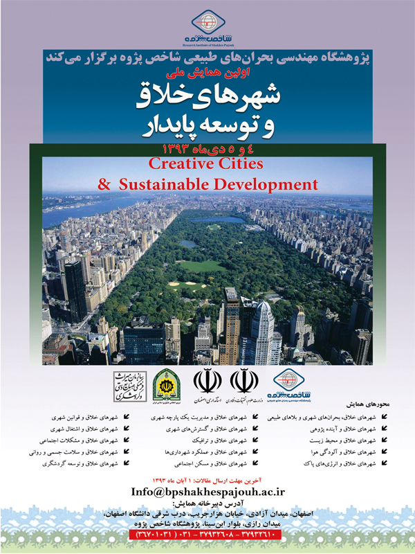 اولین همایش ملی شهرهای خلاق و توسعه پایدار