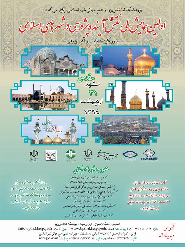 اولین همایش ملی نقش آینده پژوهی در شهرهای اسلامی