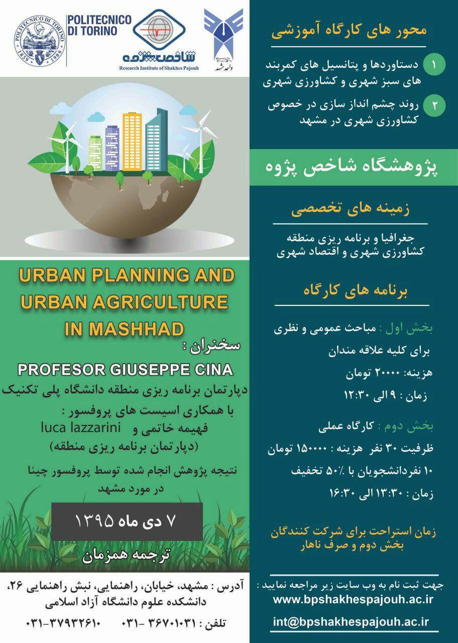 برنامه ریزی شهری و کشاورزی شهری